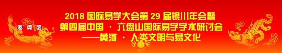 2018国际易学大会第29届银川年会暨  第四届中国·六盘山国际易学学术研讨会 ——黄河·人类文明与易文化